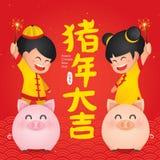 2019 Años Nuevos chinos, año de ejemplo del vector del cerdo traducción: Año propicio del cerdo libre illustration