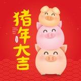 2019 Años Nuevos chinos, año de ejemplo del vector del cerdo traducción: Año propicio del cerdo ilustración del vector