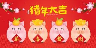 2019 Años Nuevos chinos, año de ejemplo del vector del cerdo traducción: Año propicio del cerdo stock de ilustración