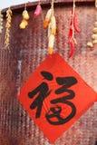 Años Nuevos chinos de decoraciones Imagenes de archivo