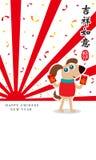 Años Nuevos chinos de tarjeta celebre el año del perro stock de ilustración