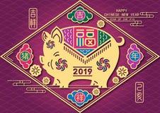 2019 Años Nuevos chinos del cerdo stock de ilustración
