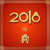 2018 Años Nuevos chinos del perro Estilo metálico del oro Foto de archivo