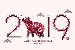 2019 Años Nuevos chinos felices ilustración del vector