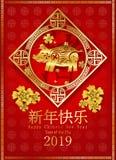 2019 Años Nuevos chinos felices de los caracteres del cerdo significan el vector de stock de ilustración