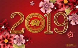 2019 Años Nuevos chinos felices de los caracteres del cerdo significan el vector de libre illustration