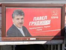 Aanplakbord in Omsk Stock Afbeelding