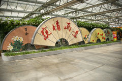 AAsian Chinese, Beijing, agriculture Carnival,Landscape layout, fan Stock Images