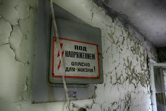 Abandoned Building Interior In Chernobyl Zone. Chornobyl Disaster Stock Photos