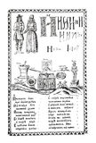 The ABC-book. Collection of engravings of Karion Istomin. The ABC-book of Carion Istomin of 1694. Moscow Royalty Free Stock Photography