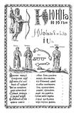 The ABC-book. Collection of engravings of Karion Istomin. The ABC-book of Carion Istomin of 1694. Moscow vector illustration