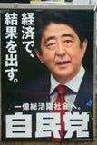 Abe Shinzo, primer ministro de Japón, Hachioji, Japón Imagen de archivo libre de regalías