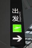 Abflug kennzeichnen innen Flughafen Lizenzfreie Stockbilder