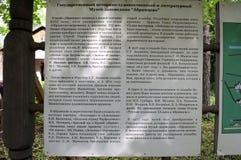 ABRAMTSEVO/SERGIEV-POSAD, RUSLAND - AUGUSTUS 08, 2017: de affiche is informatie over het Museum Stock Afbeeldingen