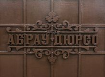 Abrau-Durso inscription on forged iron gates leading to the winery territory royalty free stock image