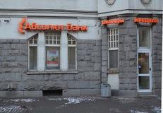 Absolut银行在圣彼德堡 库存照片