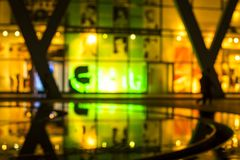 Abstact suddighetsbokeh av shoppinggallerian i stad Arkivbilder