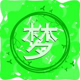 Abstract background with ideogram of illusion. Image representing a stylized colorful background with the chinese ideogram of illusion. An image which can be Stock Photo