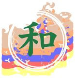 Abstract background with ideogram of peace. Image representing a stylized colorful background with the chinese ideogram of peace. An image which can be used in Royalty Free Stock Image