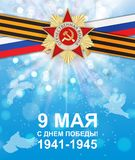 Abstract Background with Russian translation of the inscription: 9 May. Victory Day. Vector Illustration. EPS10 Royalty Free Stock Photo