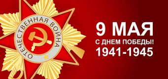 Abstract Background with Russian translation of the inscription: 9 May. Victory Day. Vector Illustration. EPS10 Stock Images