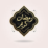 Abstract black and golden Generous Ramadan message in Arabic language. And alphabetical letters, inside pretty Eastern style emblem on pink gradient background Stock Photos
