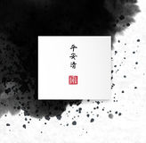 Abstract black grunge ink wash painting in East Asian oriental style on white background. Contains hieroglyphs - peace Royalty Free Stock Photography