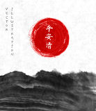 Abstract black ink wash painting in East Asian style with place for your text. Red sun - symbol of Japan, Contains. Hieroglyphs - peace, tranquility, clarity royalty free illustration