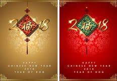 Abstract Chinees nieuw jaar De betekenis is Gelukkig en Gelukkig Stock Afbeeldingen
