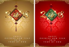 Abstract chinese new year. The meaning are Lucky and Happy. Stock Images