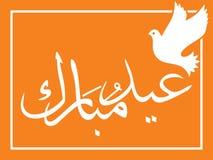 Abstract creative religious eid background Stock Photos