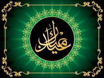 Abstract creative religious eid background Royalty Free Stock Photo
