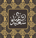 Abstract creative religious eid background Royalty Free Stock Photography