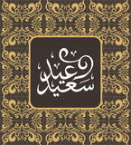 Abstract creative religious eid background Royalty Free Stock Images