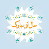 Abstract Happy New Year message in language Farsi on twisted star Stock Image