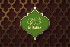 Abstract kader met van letters voorziend Eid Mubarak Stock Afbeelding