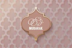 Abstract kader met van letters voorziend Eid Mubarak Stock Afbeeldingen