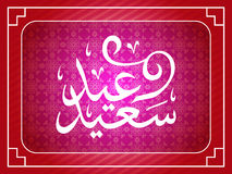 Abstract religious eid background Stock Photography