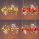 Abstrakcjonistyczny chiński nowy rok obraz royalty free