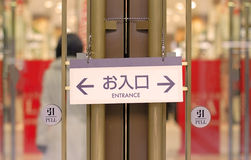 abstrakt asiatisk shopping Royaltyfri Fotografi