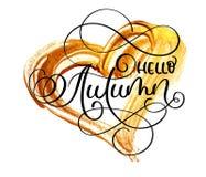 Abstrakte goldene Abstriche in der Form des Herzens auf weißem Hintergrund mit Text hallo Herbst Lizenzfreie Stockfotos