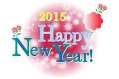 Abstrakter guten Rutsch ins Neue Jahr-Hintergrund - Illustration eps10 Stockbilder