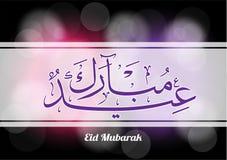 Abstraktes eid Mubarak mit dunklem bokeh Hintergrund Lizenzfreies Stockbild