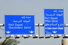 Abu Dhabi bilingual road sign Royalty Free Stock Image