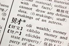 Abundancia escrita en chino foto de archivo
