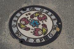 Abwasserkanal-Luken der Ausstellung 1990 an Park Osaka Japan Tsurumi Ryokuchi Lizenzfreies Stockfoto