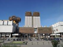 Accademia delle scienze russa Fotografie Stock