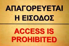 Access è proibito Fotografia Stock