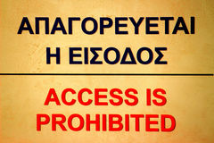 Access is prohibited Stock Photography
