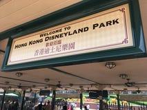 Accueil à Hong Kong Disneyland Park Image libre de droits